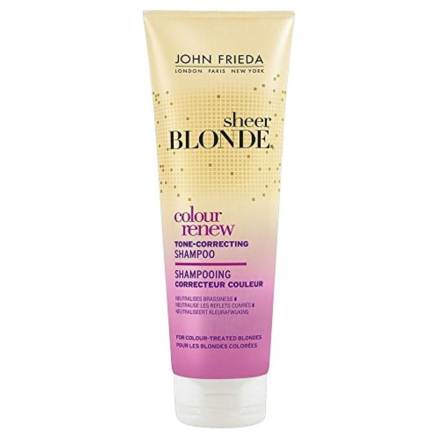 スローガンラベルおもてなしJohn Frieda Sheer Blonde Colour Renew Tone Correcting Shampoo (250ml) ジョン?フリーダ全くのブロンド色は色調を補正シャンプー( 250ミリリットル)を...