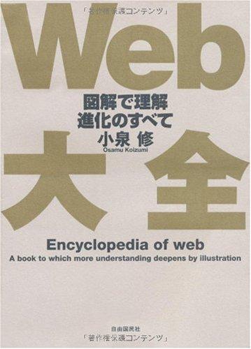Web大全―図解で理解その進化のすべての詳細を見る
