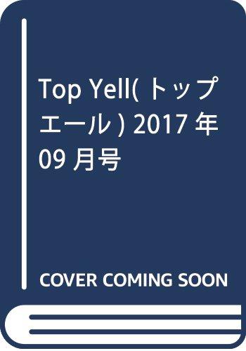 Top Yell(トップエール) 2017年 09 月号 [雑誌]