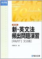 新・英文法頻出問題演習 (Part1) (駿台受験シリーズ)