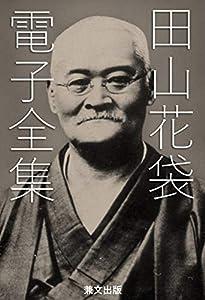 田山花袋電子全集(全91作品) 日本文学名作電子全集