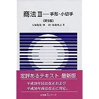 商法 手形・小切手 第5版 (有斐閣Sシリーズ)