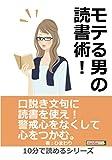 モテる男の読書術! (10分で読めるシリーズ)