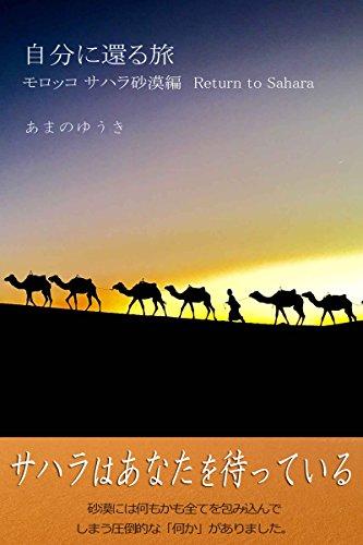 自分に還る旅 モロッコ サハラ砂漠編 Return to Sahara BlueLabel