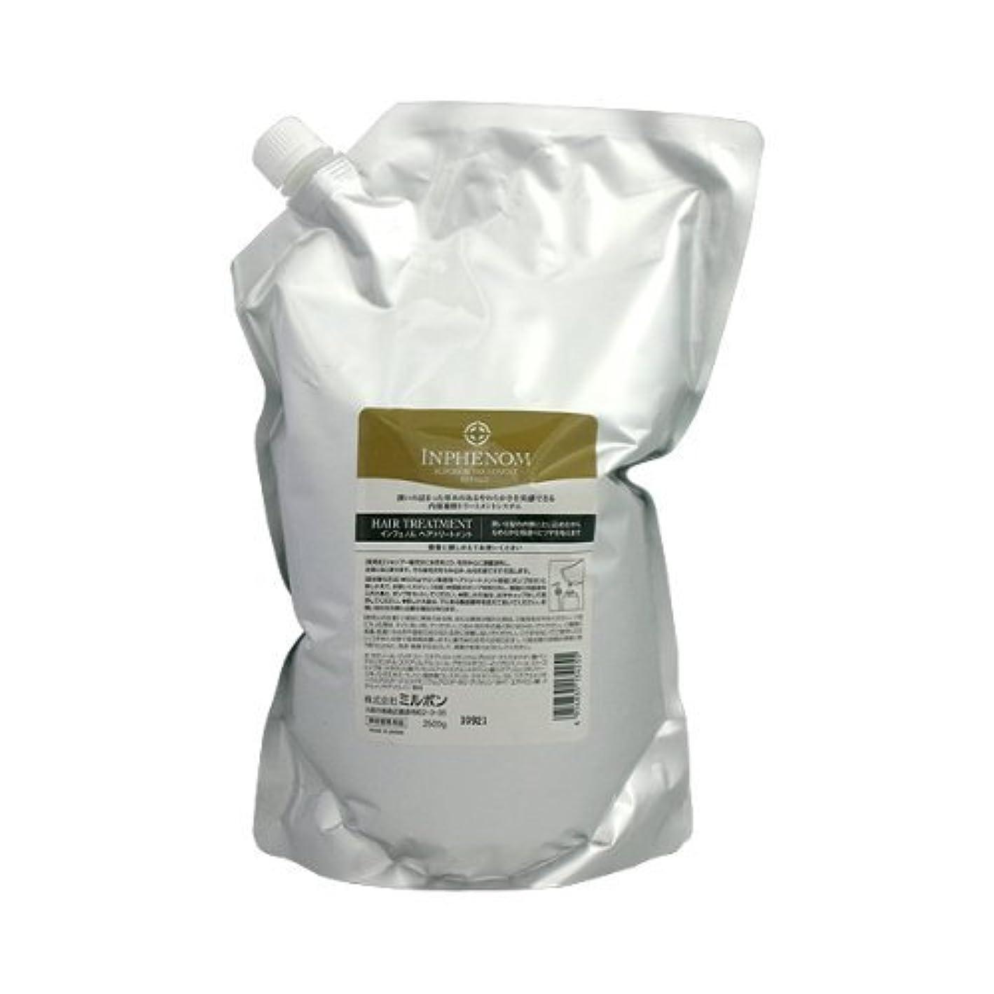 咲く排泄物私達ミルボン インフェノム トリートメント レフィル2500g