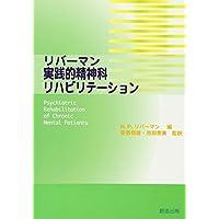 実践的精神科リハビリテーション