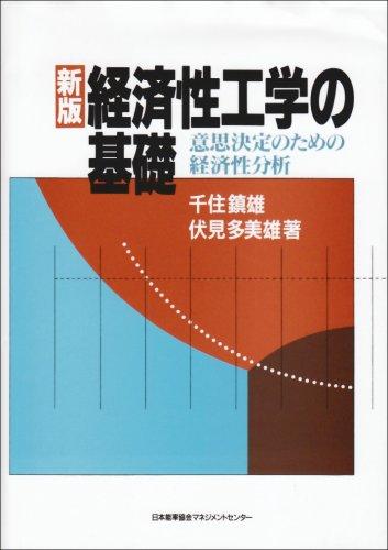 新版 経済性工学の基礎—意思決定のための経済性分析