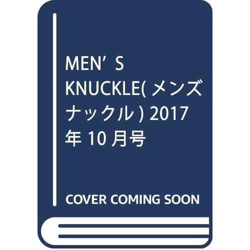 MEN'S KNUCKLE(メンズナックル) 2017年 10 月号 [雑誌]