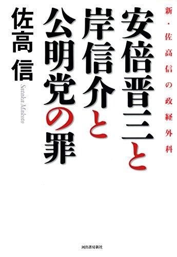 安倍晋三と岸信介と公明党の罪: 佐高信の新・政経外科