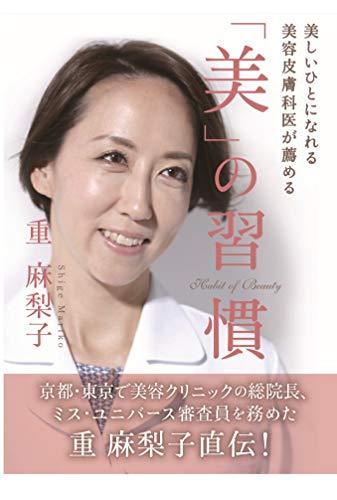 美しいひとになれる 美容皮膚科医が薦める『美』の習慣