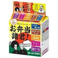 丸美屋 お弁当諸君! 40.8g×10袋入×(2ケース)