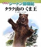 絵本版シートン動物記 タラク山のくま王 (シートン動物記 絵本版)