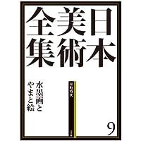日本美術全集9 水墨画とやまと絵 (日本美術全集(全20巻))