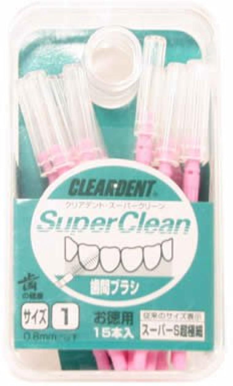 さておきバナナ成人期クリアデント歯間ブラシ(お徳用) サイズ1超極細 15本入ピンク
