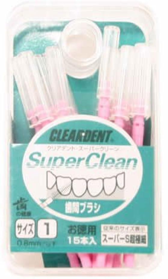 検出するライオネルグリーンストリート定説クリアデント歯間ブラシ(お徳用) サイズ1超極細 15本入ピンク