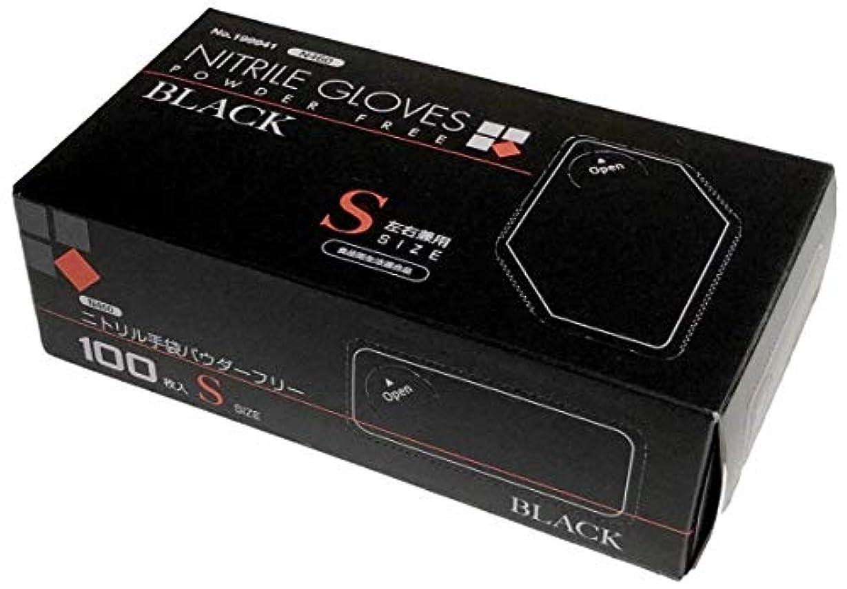 圧倒的飾り羽困難ケース販売 水野産業 ニトリルグローブ 黒 ブラック パウダーフリー 100枚入 x 30箱 N460 (S)