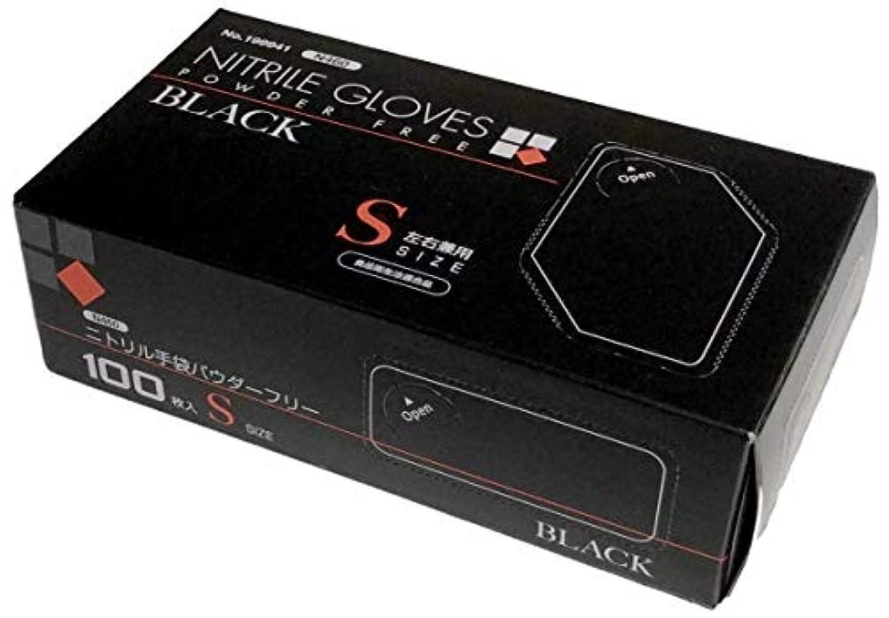 ケーブル球状船形ケース販売 水野産業 ニトリルグローブ 黒 ブラック パウダーフリー 100枚入 x 30箱 N460 (S)