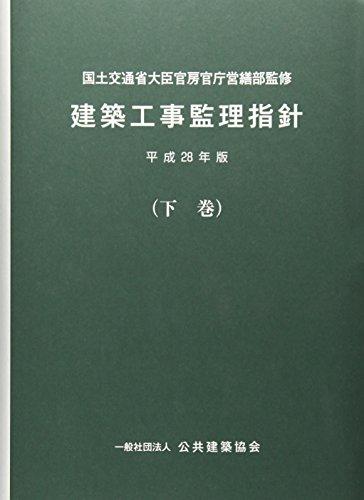 建築工事監理指針〈平成28年版 下巻〉
