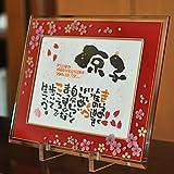 笑描き屋たくと 名前の詩 アルチザングラスフレーム2L レッド 記念日 誕生日 長寿 両親贈呈 感謝 新築祝い 和風 和紙