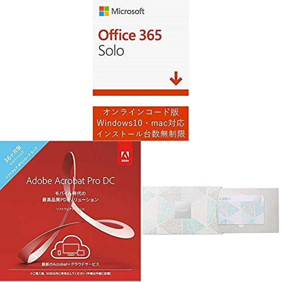 神秘的なハイブリッドなのでMicrosoft Office 365 Solo +Adobe Acrobat Pro DC 36か月版 (Amazonギフト券3000円付き)