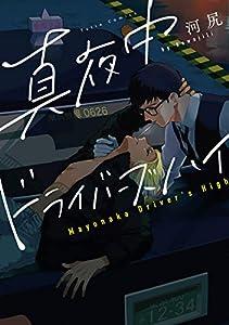 真夜中ドライバーズハイ【電子限定漫画付き】 (Tulle Comics)