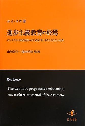 進歩主義教育の終焉: イングランドの教師はいかに授業づくりの自由を失ったか