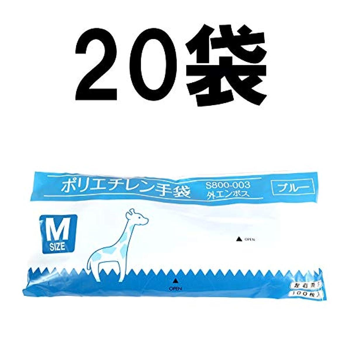 改修する階ロゴ(2000枚) 使い捨て ポリエチレン手袋 Mサイズ 100枚入り×20BOX ブルー色 左右兼用 外エンボス 食品衛生法適合品