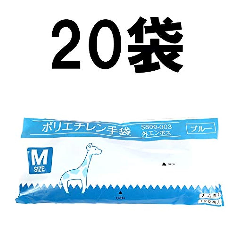 (2000枚) 使い捨て ポリエチレン手袋 Mサイズ 100枚入り×20BOX ブルー色 左右兼用 外エンボス 食品衛生法適合品