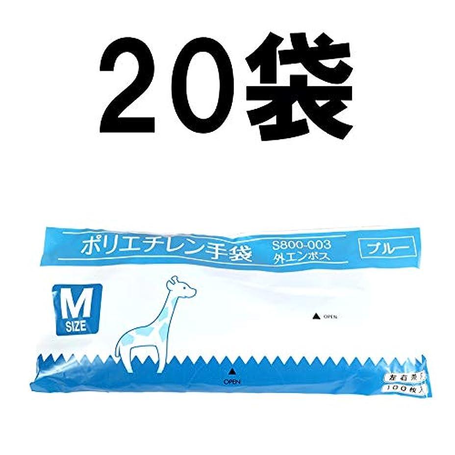 アロングクリームメディア(2000枚) 使い捨て ポリエチレン手袋 Mサイズ 100枚入り×20BOX ブルー色 左右兼用 外エンボス 食品衛生法適合品