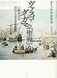 ヴァスコ・ダ・ガマの「聖戦」(新装版):宗教対立の潮目を変えた大航海