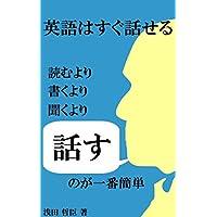 英語はすぐ話せる~読むより、書くより、聞くより、話すのが一番簡単~