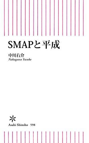 SMAPと平成 (朝日新書)の詳細を見る