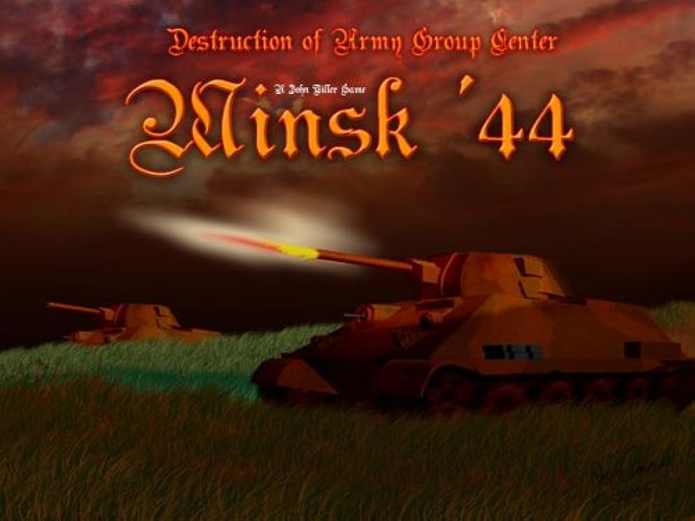 引退するピッチャー家庭教師Panzer Campaign: Minsk '44 (輸入版)