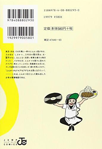 集英社ジャンプコミックス『とんかつDJアゲ太郎(小山ゆうじろう)』