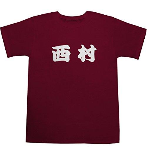 西村 T-shirts ワイン L【西村 育郎】【西村 うなぎ】