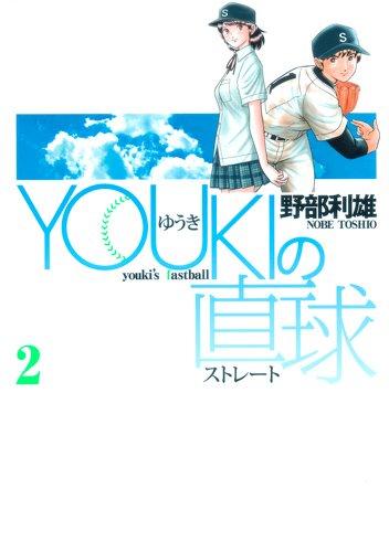 YOUKIの直球 2 (ヤングジャンプコミックス)の詳細を見る