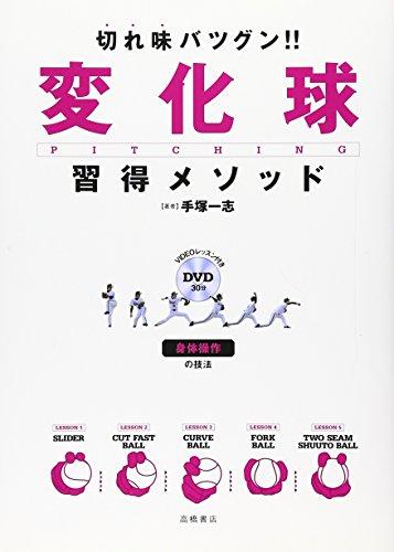 DVD付 切れ味バツグン!! 変化球習得メソッドの詳細を見る