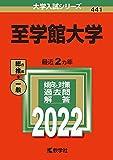至学館大学 (2022年版大学入試シリーズ)