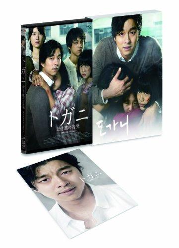 トガニ 幼き瞳の告発 (オリジナル・バージョン) [Blu-ray]の詳細を見る