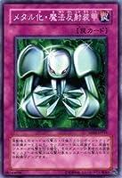 遊戯王カード 【 メタル化・魔法反射装甲 】 SD18-JP033-N 《ストラクチャーデッキ-マシンナーズ・コマンド》