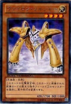 遊戯王/第8期/DTC3-JP078 ヴァイロン・ソルジャー R