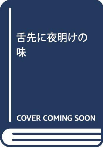 舌先に夜明けの味 (ディアプラス・コミックス)