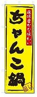 のぼり のぼり旗 ちゃんこ鍋(W600×H1800)