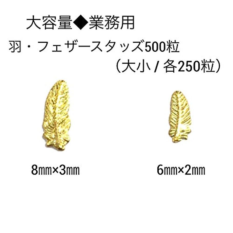 悪化させるボア事件、出来事大容量◆羽?フェザースタッズ ゴールド500粒(大.小/各250粒)