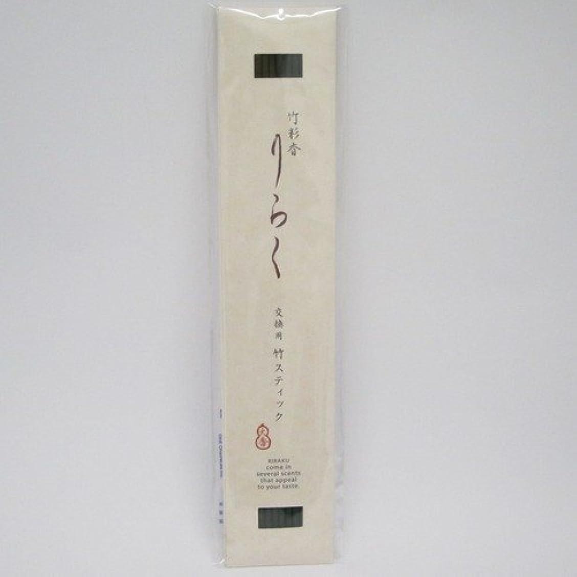 編集する滑る定期的りらく 竹彩香りらく竹スティック ひのきの色