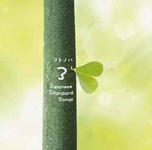 コトノハ3~「kemuri」という小さなダイニング発のコンピレーション・アルバム Vol.3~