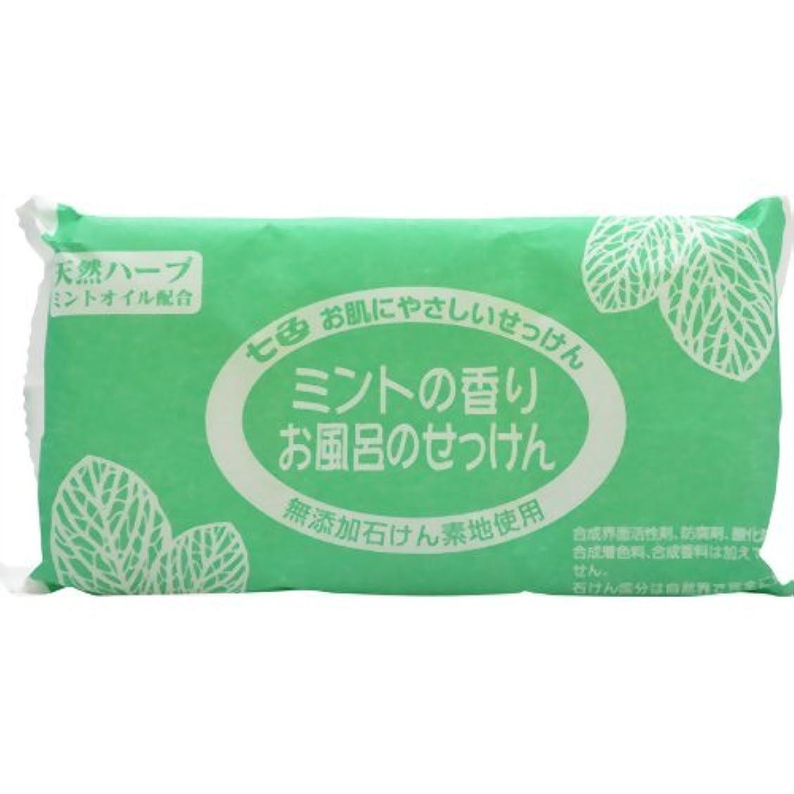 崇拝するピック独立した七色 お風呂のせっけん ミントの香り(無添加石鹸) 100g×3個入
