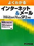 よくわかるインターネット&メール―Microsoft Windows Vista SP2、Widows Internet Explorer8、Widowsメール対応