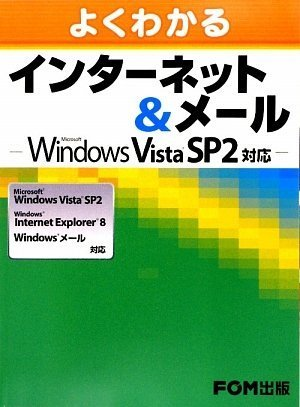 よくわかるインターネット&メール―Microsoft Windows Vista SP2、Widows Internet Explorer8、Widowsメール対応