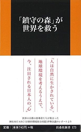 「鎮守の森」が世界を救う (扶桑社新書)